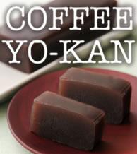 スペシャルティコーヒー使用コーヒーようかん