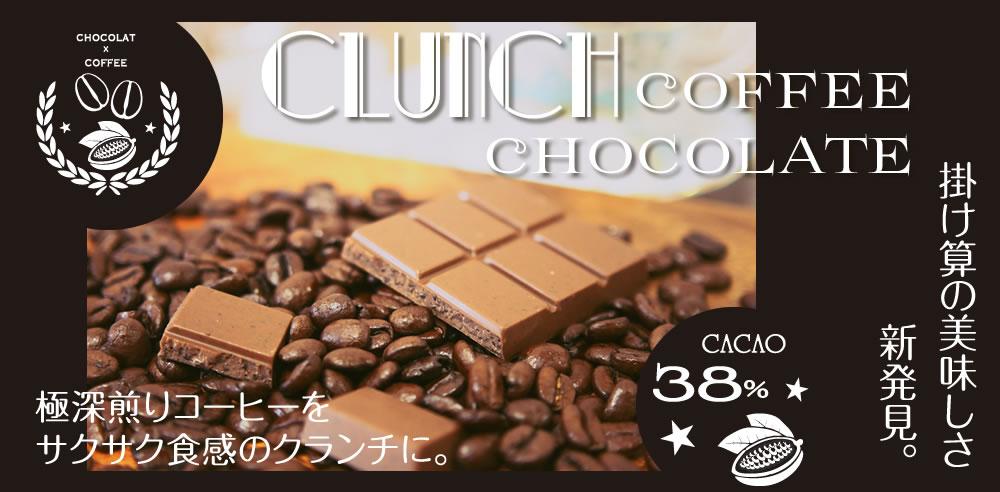 極深煎りコーヒーをサクサク食感のクランチに。【クランチコーヒーチョコレート】