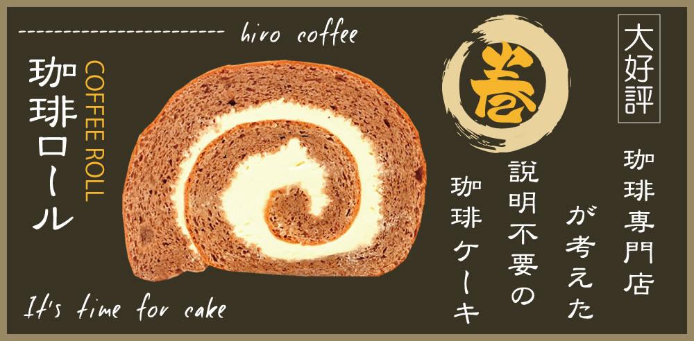 コーヒー専門店が考えた説明不要の【珈琲ロールケーキ】