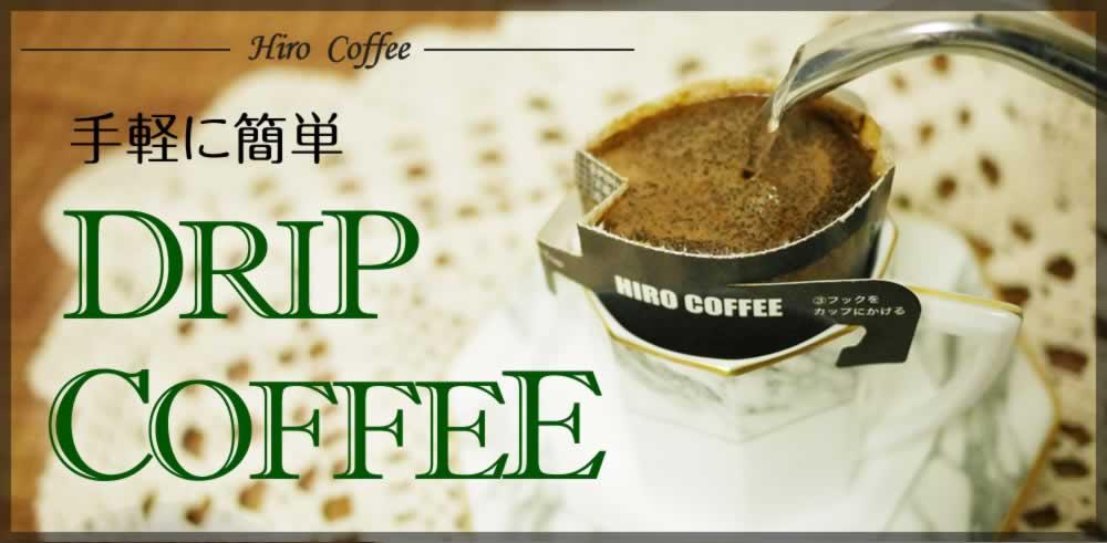 ヒロコーヒードリップコーヒー