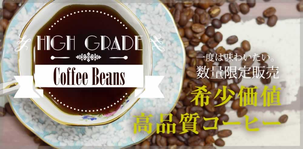 ヒロコーヒー数量限定高級コーヒー豆特集