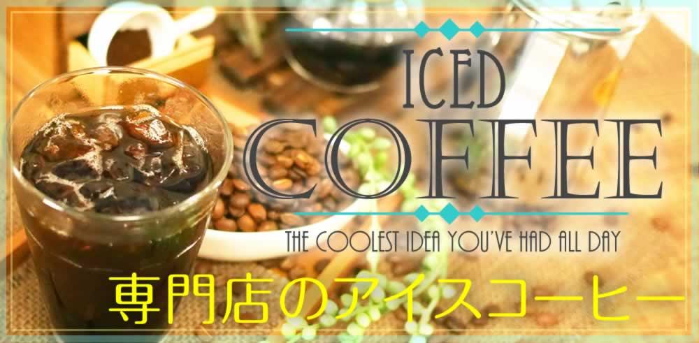 ヒロコーヒーコーヒー専門店のアイスコーヒー