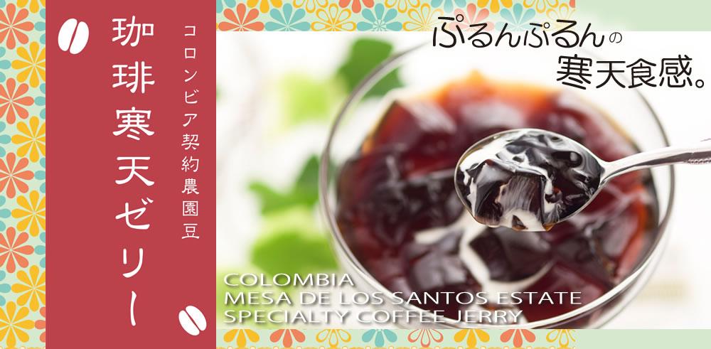 ヒロコーヒー自家焙煎コロンビアコーヒー豆使用コーヒー寒天ゼリー
