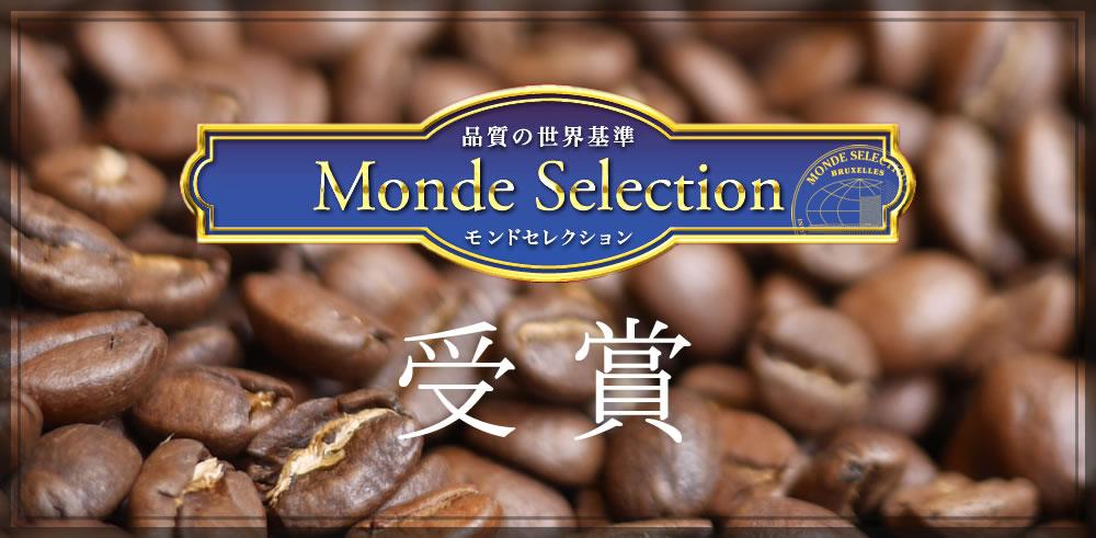 ヒロコーヒー珈琲専門店のモンドセレクション受賞作品