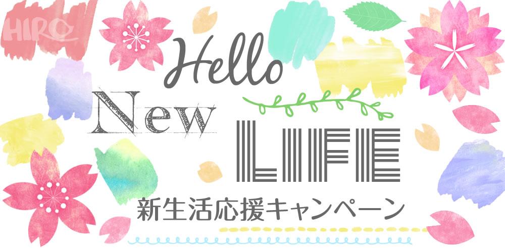 ヒロコーヒー新生活応援キャンペーンコーヒー器具セット