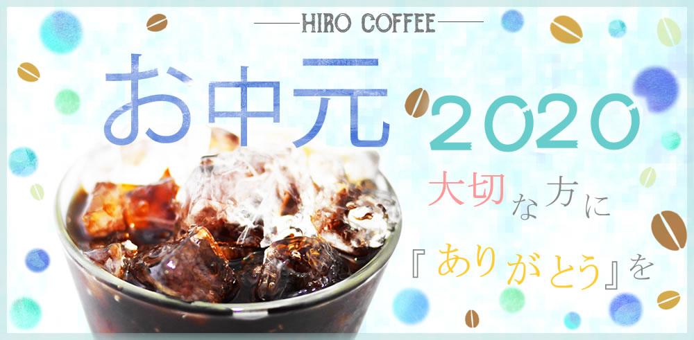 ヒロコーヒーお中元・夏ギフト特集 アイスコーヒーギフト