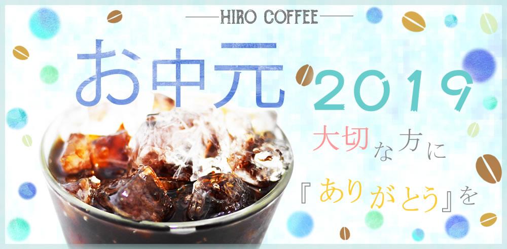 ヒロコーヒーお中元ギフト