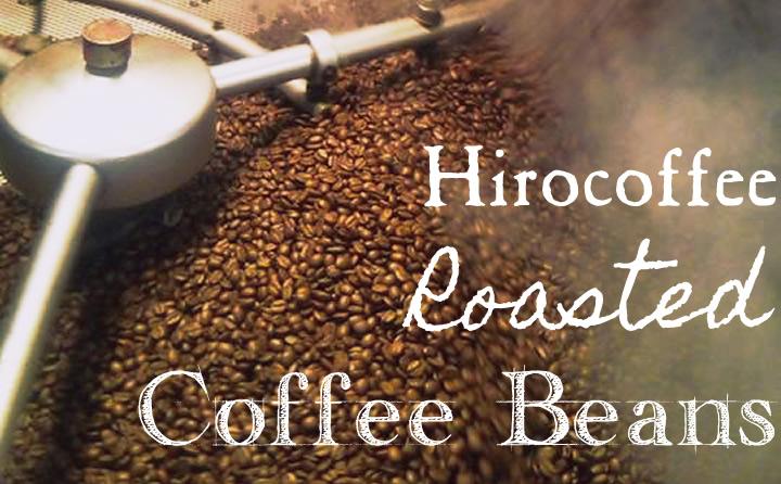ヒロコーヒーの自家焙煎コーヒー豆