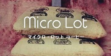 マイクロロットコーヒー