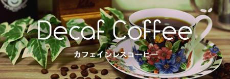 カフェインレスコーヒー・デカフェ