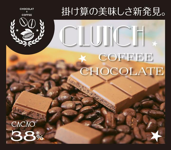 ヒロコーヒーのクランチコーヒーチョコレート