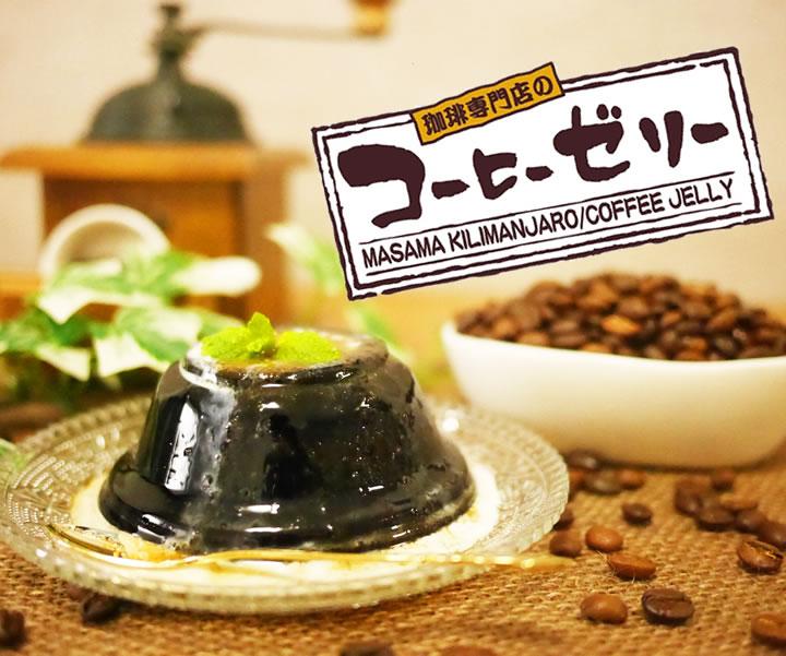 ヒロコーヒー珈琲専門店のコーヒーゼリー