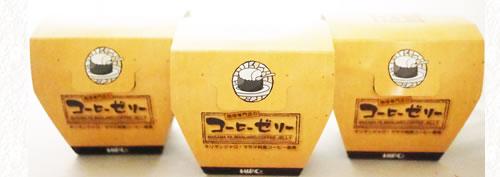 ヒロコーヒー珈琲専門店のコーヒーゼリー3個セット