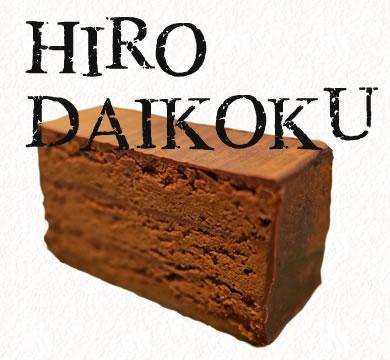 ヒロコーヒー濃厚チョコレートケーキヒロ大黒