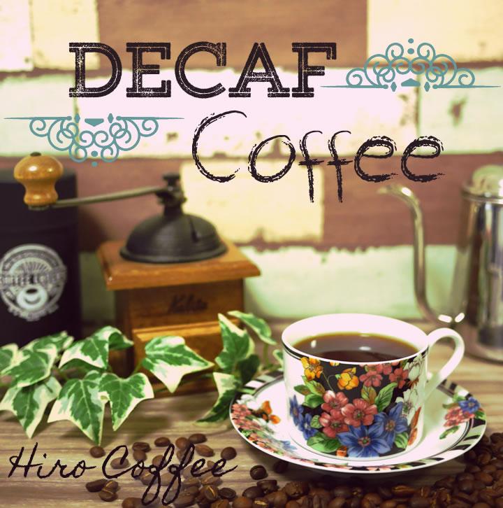 デカフェ カフェインレスコーヒー スペシャルティコーヒー