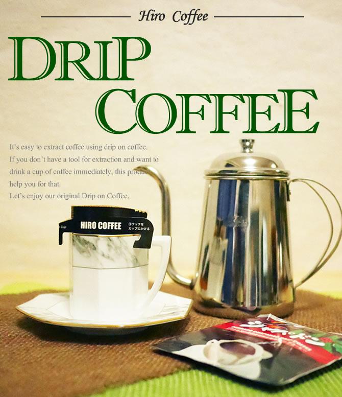 ヒロコーヒー本格ドリップコーヒー60個セット15%off