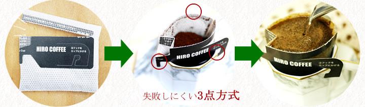 ヒロコーヒー本格ドリップコーヒーのポイント
