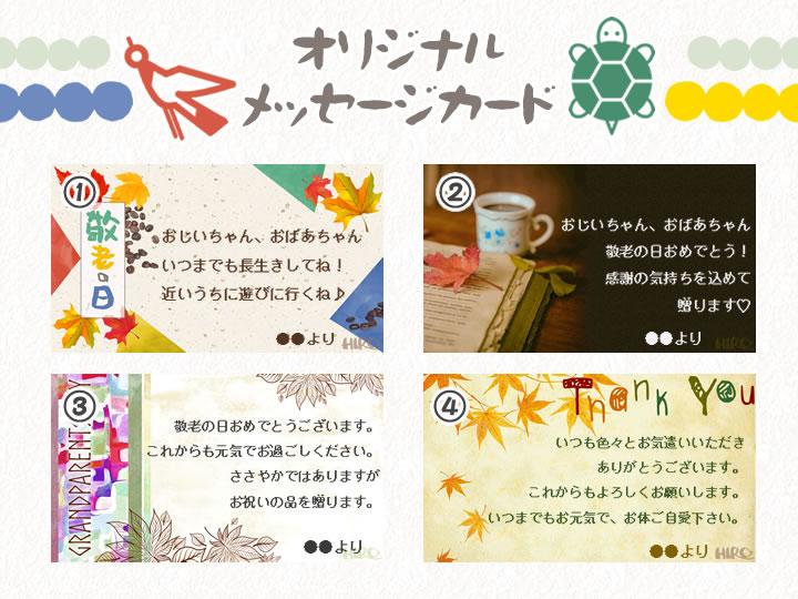 ヒロコーヒーの敬老の日コーヒーギフトメッセージカードの種類