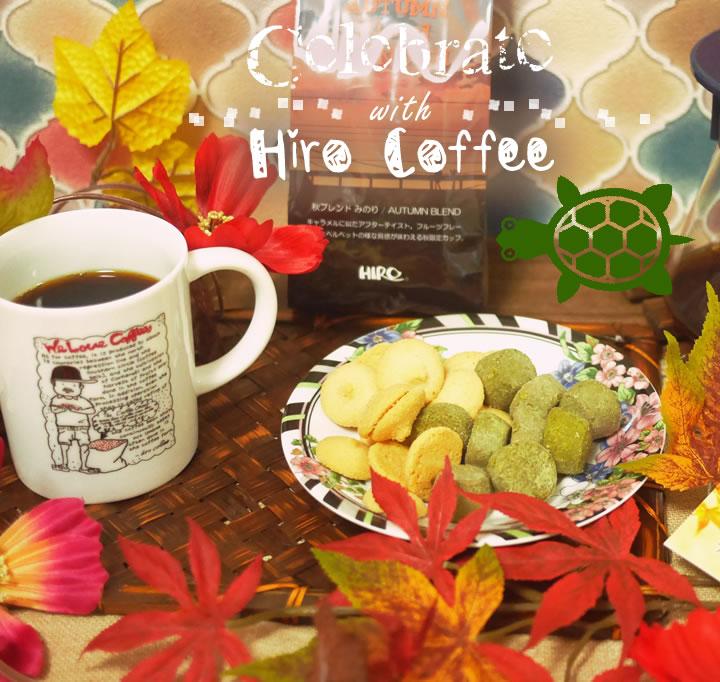 ヒロコーヒーの敬老の日コーヒーギフト特集コーヒーとクッキーセット