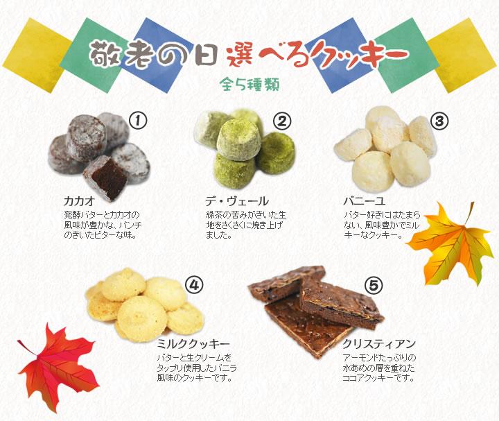 ヒロコーヒーの敬老の日特集選べるクッキーの種類