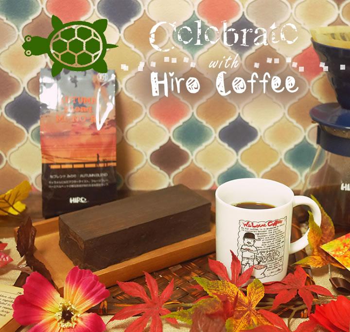 ヒロコーヒーの敬老の日コーヒーギフト特集コーヒー、ヒロ大黒セット