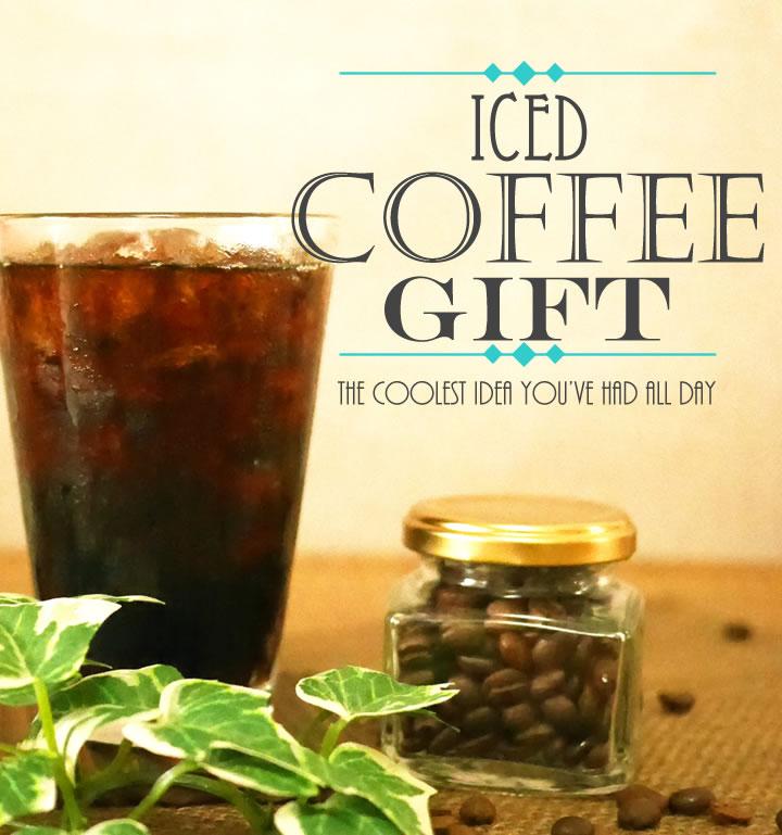ヒロコーヒーアイスコーヒーギフト