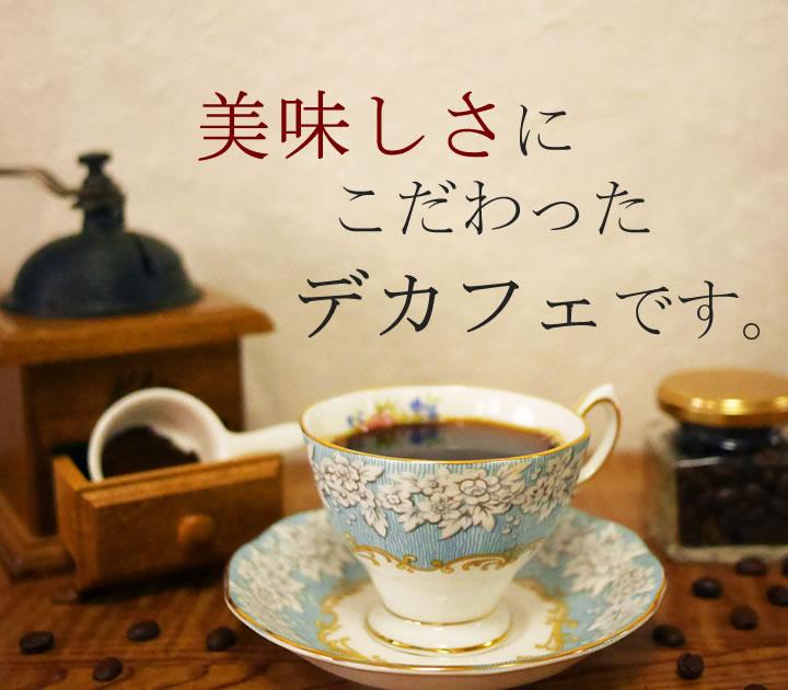 ヒロコーヒーカフェインレスコーヒー美味しさにこだわったデカフェ