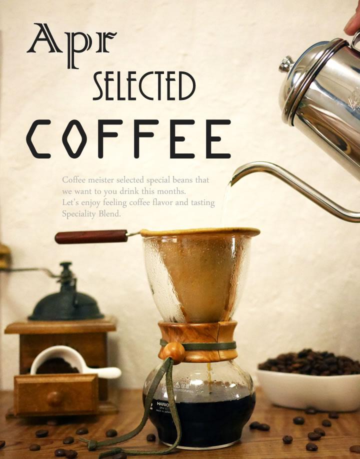 プロが選ぶ至福の豆。コーヒーマイスターが月ごとに厳選した豆をお届け致します。