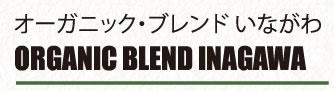 モンドセレクション金賞受賞・コーヒー豆オーガニック・いながわ