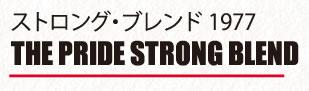 モンドセレクション金賞受賞・コーヒー豆ストロングブレンド