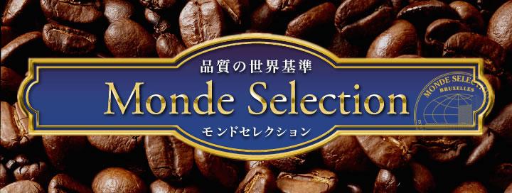 ヒロコーヒーのモンドセレクション受賞作品