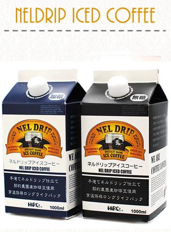 ヒロコーヒーネルドリップアイスコーヒー