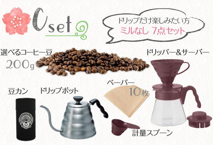自家焙煎コーヒー豆の味をすぐに味わえる新生活Cセット
