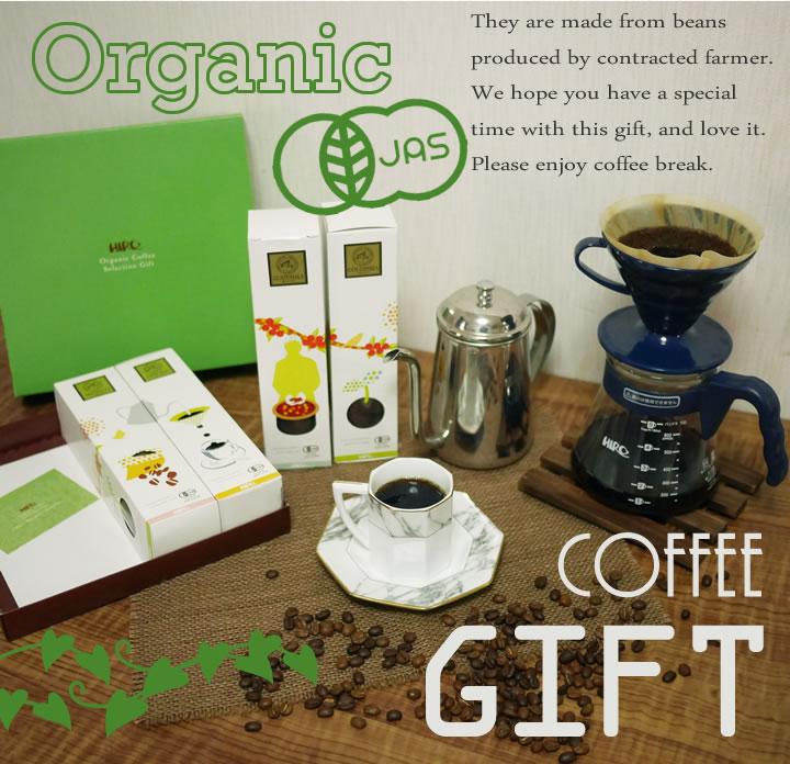 ヒロコーヒーレギュラーコーヒーギフト オーガニック認証豆使用