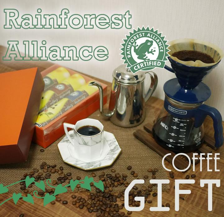 ヒロコーヒーレギュラーコーヒーギフト レインフォレスト・アライアンス認証豆使用