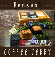 スペシャルティコーヒー専門店ヒロコーヒーひとくちコーヒーゼリー