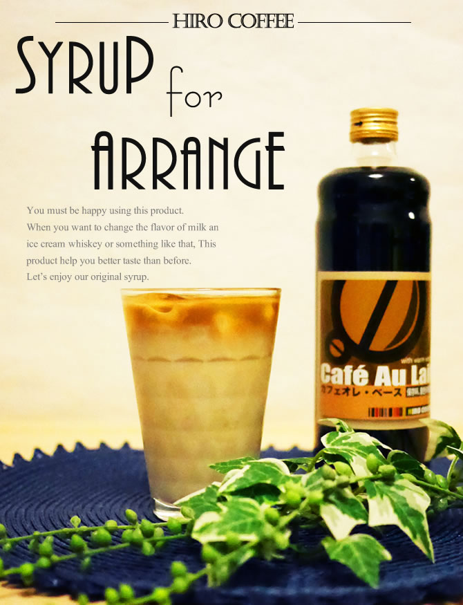 ヒロコーヒー濃縮還元アレンジベースシロップ
