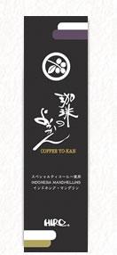 コーヒーようかん自宅用【スマトラマンデリン】レギュラーサイズ