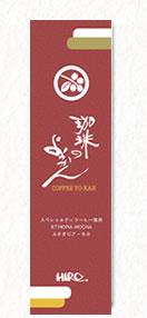 コーヒーようかん自宅用【エチオピアモカ】レギュラーサイズ