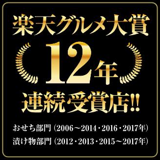 楽天グルメ大賞12年連続受賞店