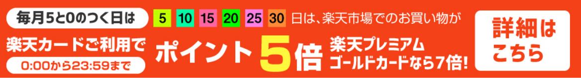 毎月5と0のつく日は楽天カード利用でポイント5倍