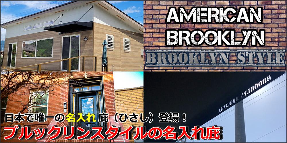 ブルックリンモデル