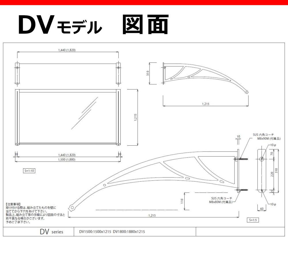 DVモデル庇の図面