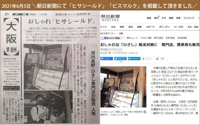 朝日新聞で紹介