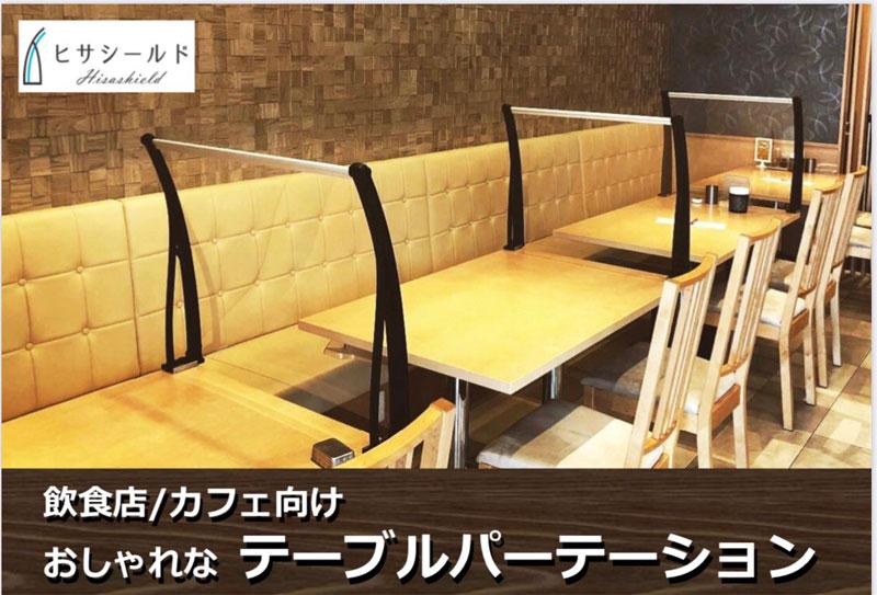 飲食店、カフェ向けの飛沫防止ガードパーテーション