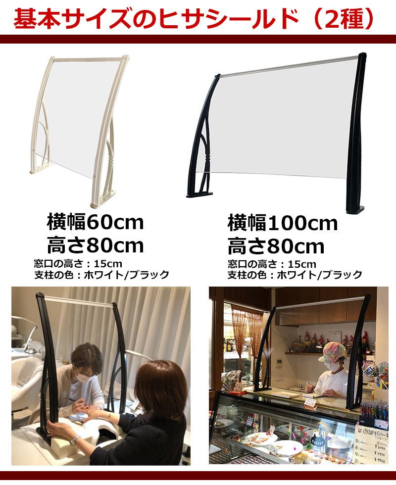 ヒサシールド70cm