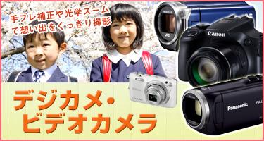 ビデオカメラ・デジタルカメラ