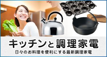 キッチン調理家電