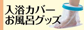 入浴カバー・お風呂グッズ