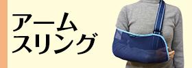 腕つり・アームスリング